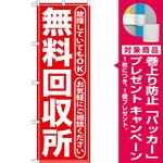 のぼり旗 無料回収所 赤 (GNB-186) [プレゼント付]