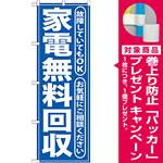 のぼり旗 無料回収所 青 (GNB-187) [プレゼント付]