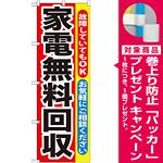 のぼり旗 家電無料回収 (GNB-188) [プレゼント付]