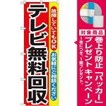 のぼり旗 テレビ無料回収 (GNB-189) [プレゼント付]