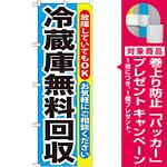 のぼり旗 冷蔵庫無料回収 (GNB-192) [プレゼント付]