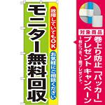 のぼり旗 モニター無料回収 (GNB-196) [プレゼント付]
