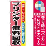 のぼり旗 プリンター無料回収 (GNB-197) [プレゼント付]