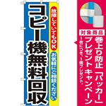 のぼり旗 コピー機無料回収 (GNB-198) [プレゼント付]
