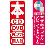 のぼり旗 本 (GNB-202) [プレゼント付]