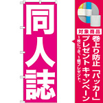 のぼり旗 同人誌 ピンク地 白文字(GNB-203) [プレゼント付]