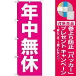 のぼり旗 年中無休 (GNB-205) [プレゼント付]