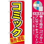 のぼり旗 コミック (GNB-206) [プレゼント付]