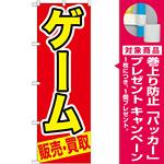のぼり旗 ゲーム 販売・買取 (GNB-207) [プレゼント付]