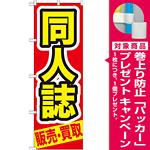 のぼり旗 同人誌 赤地 黄色字(GNB-209) [プレゼント付]