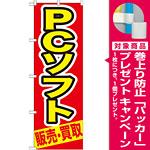 のぼり旗 PCソフト (GNB-210) [プレゼント付]