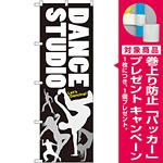のぼり旗 DANCE STUDIO (GNB-2113) [プレゼント付]