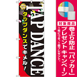 のぼり旗 TAP DANCE (GNB-2119) [プレゼント付]