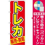 のぼり旗 トレカ (GNB-212) [プレゼント付]