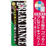 のぼり旗 BRAEAK DANCE (GNB-2120) [プレゼント付]