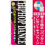 のぼり旗 HIPHOP DANCE (GNB-2121) [プレゼント付]