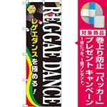 のぼり旗 REGGAE DANCE (GNB-2122) [プレゼント付]