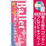 のぼり旗 Ballet バレエで美しくしなやかに! (GNB-2126) [プレゼント付]