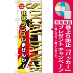 のぼり旗 SOCLAL DANCE (GNB-2127) [プレゼント付]
