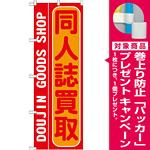 のぼり旗 同人誌買取 (GNB-213) [プレゼント付]