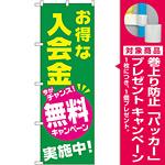 のぼり旗 お得な入会金 無料キャンペーン実施中 (GNB-2130) [プレゼント付]