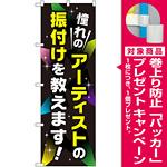 のぼり旗 憧れのアーティストの振り付けを教えます (GNB-2132) [プレゼント付]