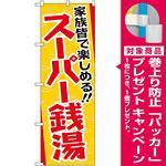 のぼり旗 スーパー銭湯 (GNB-2134) [プレゼント付]