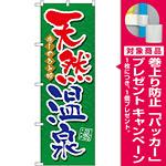 のぼり旗 天然温泉 (GNB-2138) [プレゼント付]