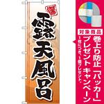 のぼり旗 露天風呂 (GNB-2141) [プレゼント付]