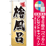 のぼり旗 檜風呂 (GNB-2145) [プレゼント付]