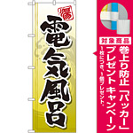 のぼり旗 電気風呂 (GNB-2149) [プレゼント付]