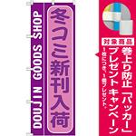 のぼり旗 冬コミ新刊入荷 (GNB-215) [プレゼント付]