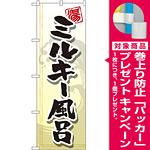 のぼり旗 ミルキー風呂 (GNB-2153) [プレゼント付]