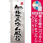 のぼり旗 ゲルマニウム風呂 (GNB-2154) [プレゼント付]
