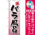 のぼり旗 バラ風呂 (GNB-2155) [プレゼント付]