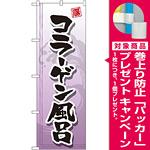 のぼり旗 コラーゲン風呂 (GNB-2156) [プレゼント付]
