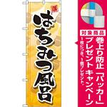 のぼり旗 はちみつ風呂 (GNB-2157) [プレゼント付]