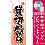 のぼり旗 貸切風呂 (GNB-2159) [プレゼント付]
