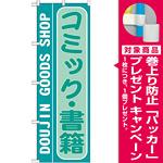 のぼり旗 コミック・書籍 (GNB-216) [プレゼント付]