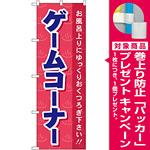 のぼり旗 ゲームコーナ (GNB-2160) [プレゼント付]