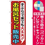 のぼり旗 お風呂セット販売中 (GNB-2162) [プレゼント付]