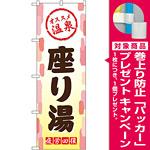 のぼり旗 座り湯 (GNB-2167) [プレゼント付]