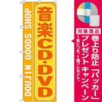 のぼり旗 音楽CD・DVD (GNB-217) [プレゼント付]