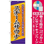のぼり旗 スチームサウナ (GNB-2175) [プレゼント付]