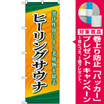 のぼり旗 ヒーリングサウナ (GNB-2176) [プレゼント付]