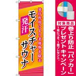 のぼり旗 モイスチャーサウナ (GNB-2178) [プレゼント付]