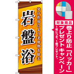 のぼり旗 岩盤浴 オレンジ (GNB-2180) [プレゼント付]