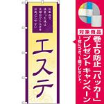 のぼり旗 エステ (GNB-2183) [プレゼント付]