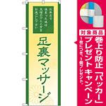 のぼり旗 足裏マッサージ (GNB-2187) [プレゼント付]