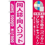 のぼり旗 同人誌・同人ソフト (GNB-219) [プレゼント付]
